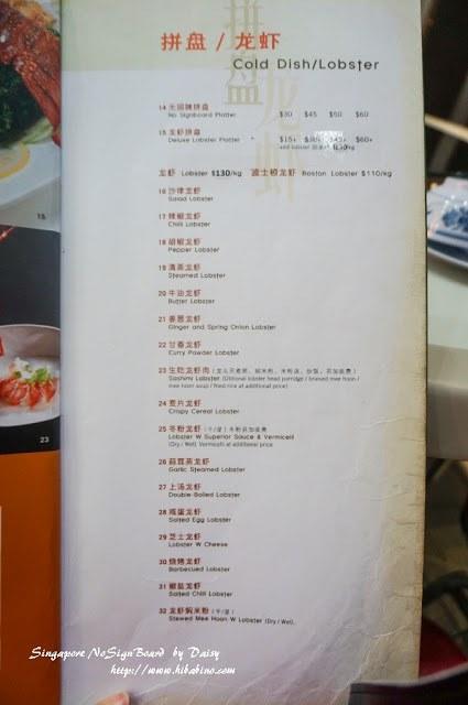 新加坡自由行, 新加坡必吃, 新加坡美食, 無招牌海鮮, 辣蟹, 麥片蝦, 我可能不會愛你