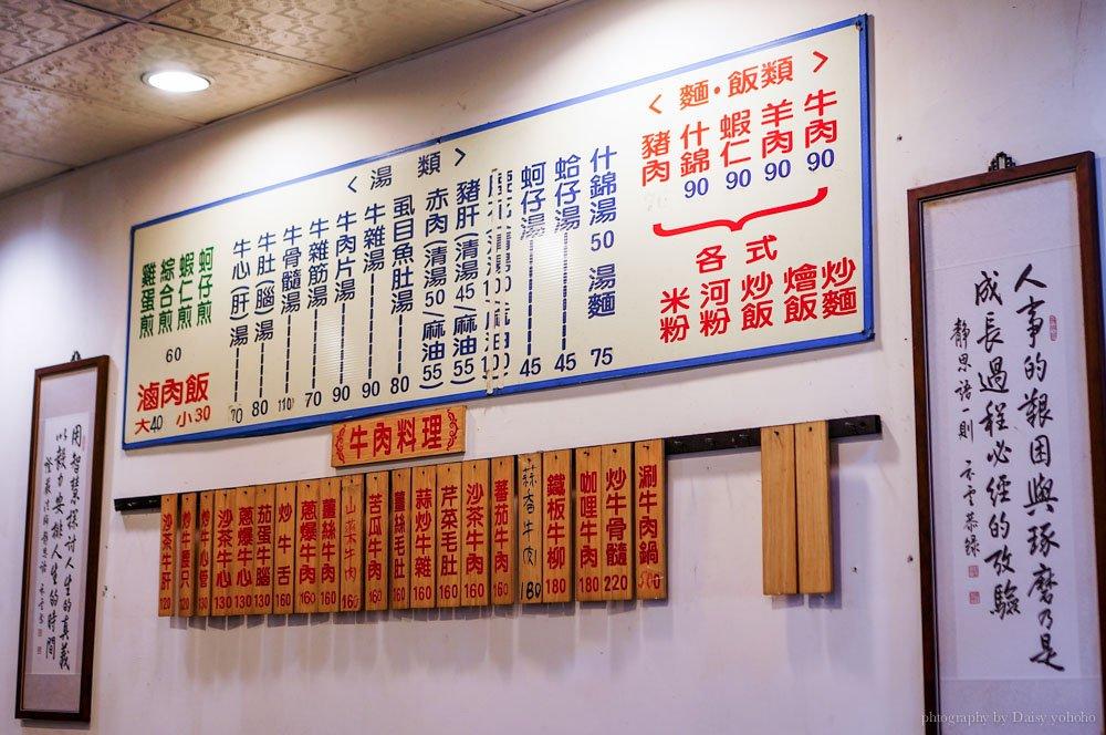 遼寧夜市,牛肉炒飯,台北炒飯,好吃炒飯推薦,牛家村,台北小吃,台北平價料理,虱目魚肚湯,牛雜湯