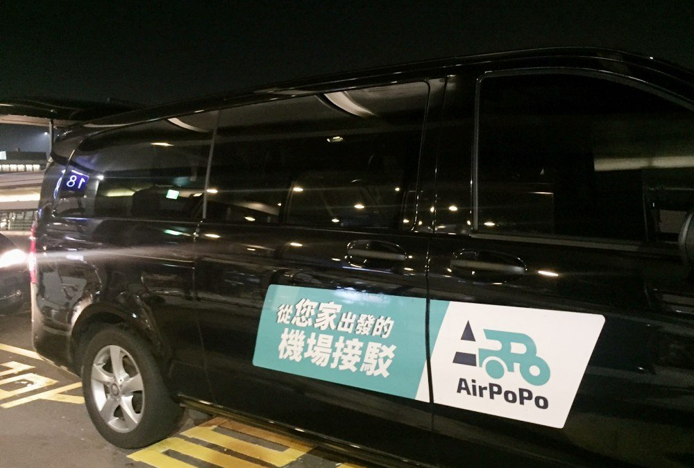 airpopo,機場接送,機場包車,機場通車,機場接駁,波波車,