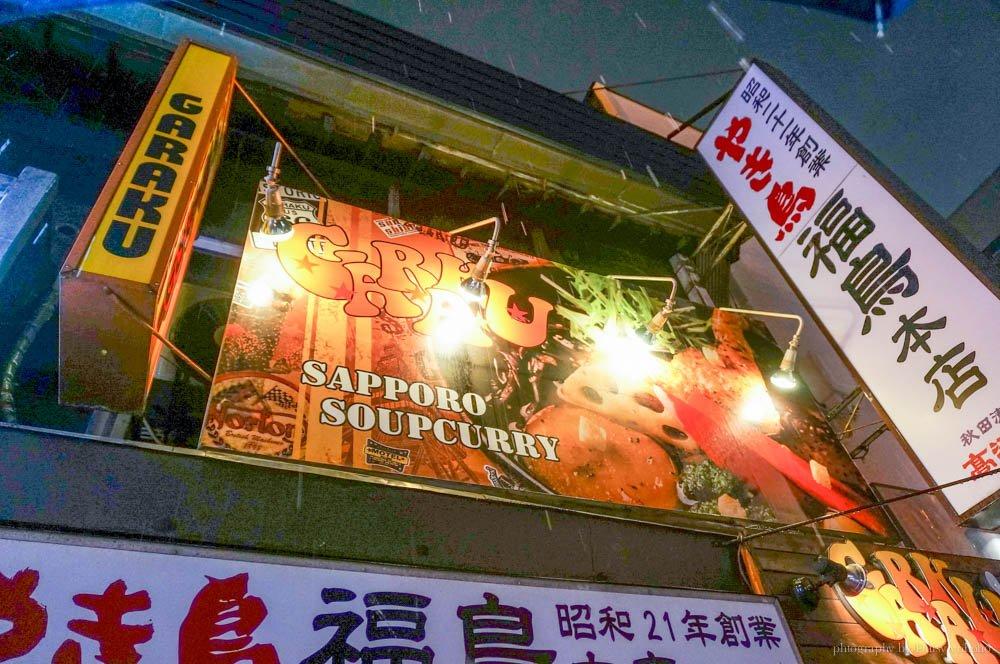 GAKARU,湯咖哩,北海道,札幌美食,札幌,北海道必吃,排隊店,日本美食,札幌必吃