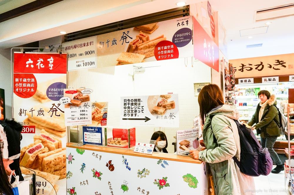 rokkatei,新千歲機場,機場限定,札幌,北海道美食,賞味期限10分鐘,六花亭,機場六花亭,北海道伴手禮